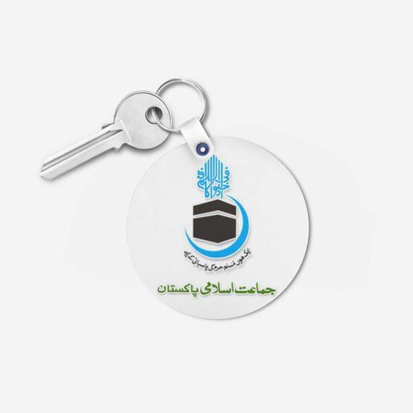 jamat-e-Islami key chain 1 -Round