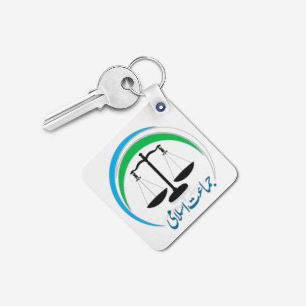Jamat-e-Islami key chain 5