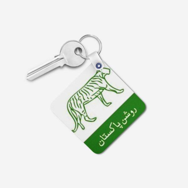 PML key chain 2