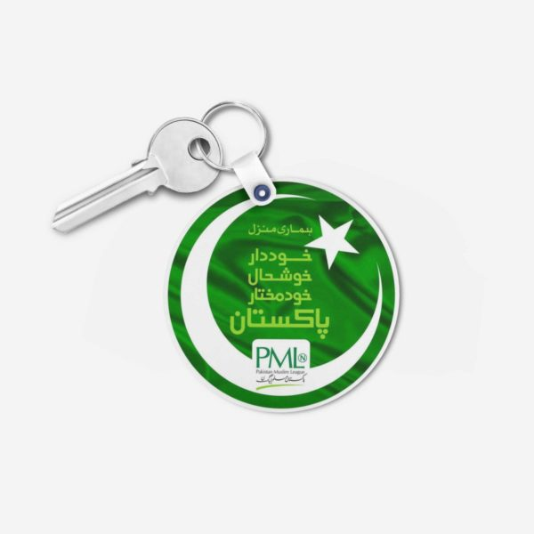 PML key chain 2 -Round