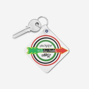 PPP key chain 5