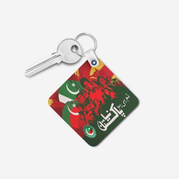 PTI key chain 1