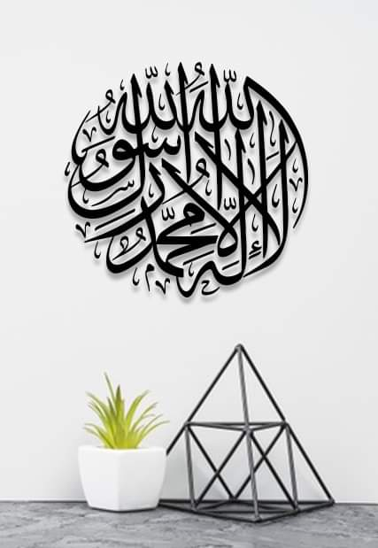 Design Your Own Customized Islamic Wall Frame
